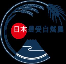 日本豊受自然株式会社